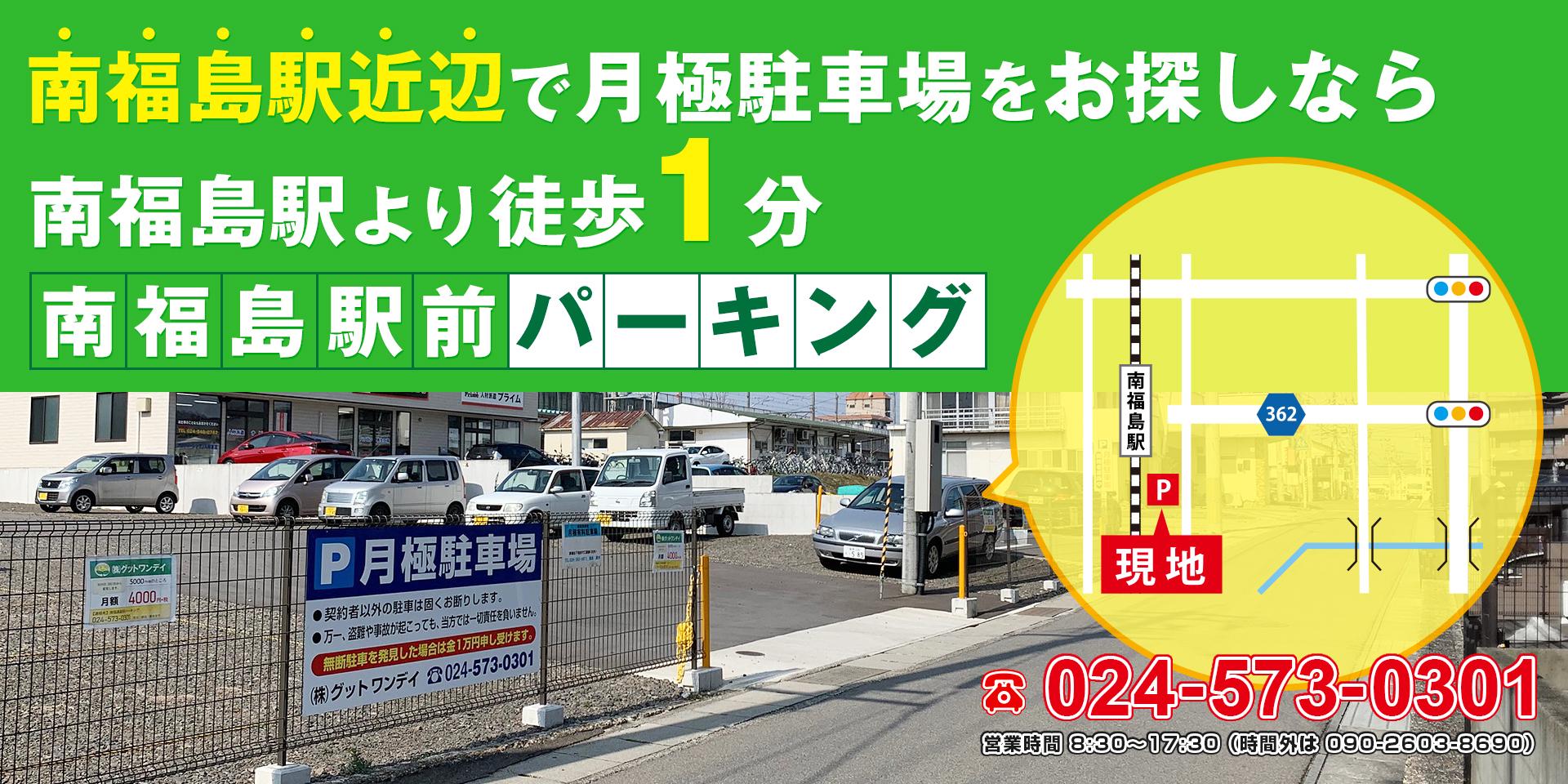 南福島駅前パーキング(株式会社グットワンデイ)福島市 駐車場